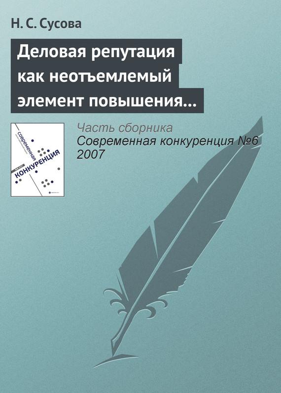 Коллектив авторов Элементы теории параметрического регулирования эволюции экономической системы страны