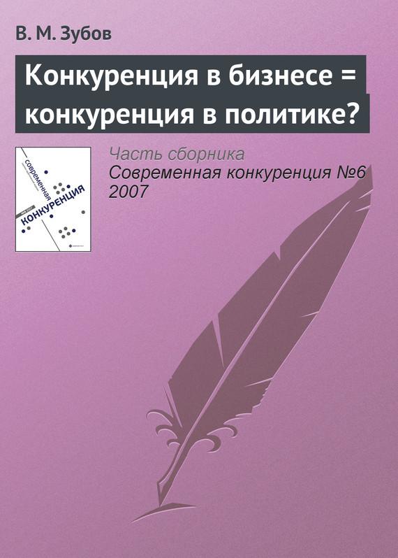 цена на В. М. Зубов Конкуренция в бизнесе = конкуренция в политике?