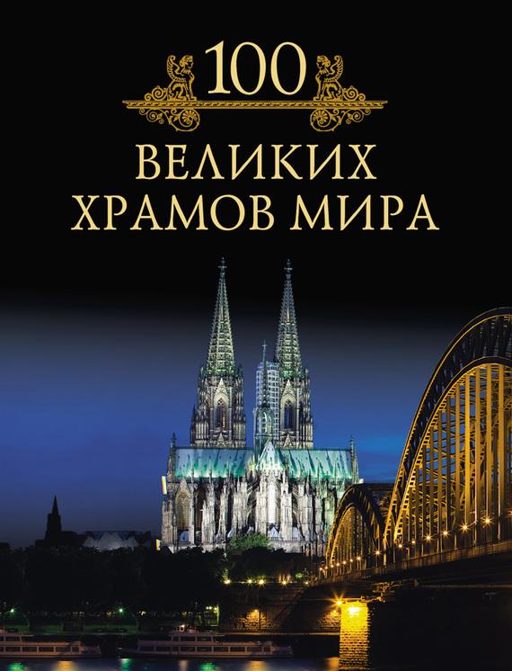 100 великих храмов мира
