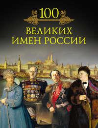 Кубеев, М. Н.  - 100 великих имен России