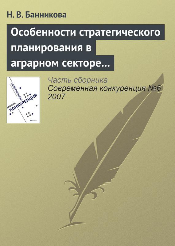 Н. В. Банникова Особенности стратегического планирования в аграрном секторе экономики