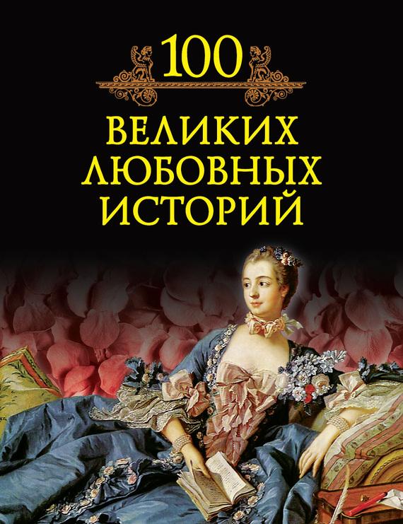 100 великих любовных историй