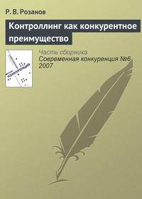 Розанов, Р. В.  - Контроллинг как конкурентное преимущество