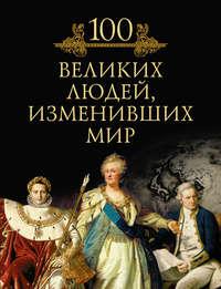 Кубеев, М. Н.  - 100 великих людей, изменивших мир