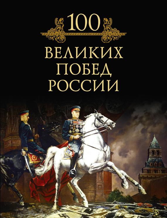 Михаил Кубеев 100 великих побед России самин д к 100 великих художников 12