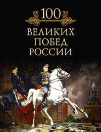 Кубеев, М. Н.  - 100 великих побед России