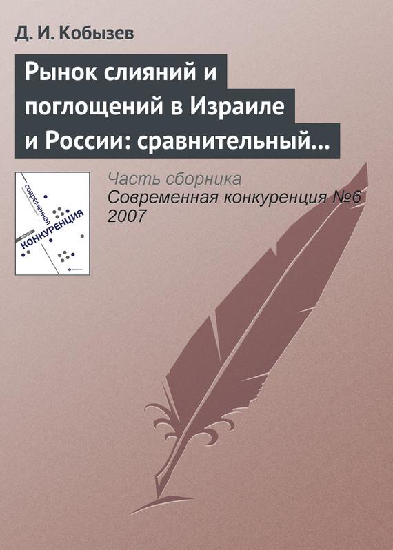 Рынок слияний и поглощений в Израиле и России: сравнительный анализ (окончание)