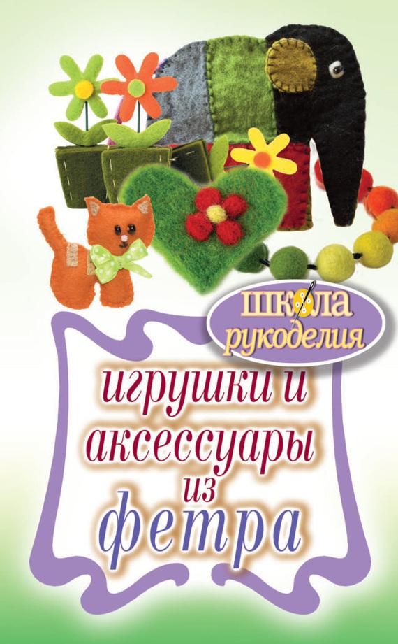 Татьяна Ивановская - Игрушки и аксессуары из фетра