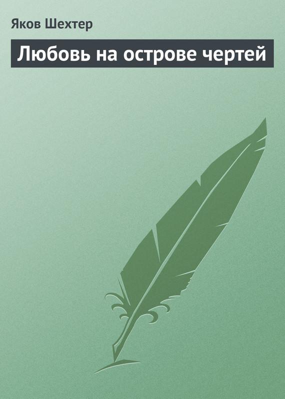 Любовь на острове чертей (сборник) - Яков Шехтер