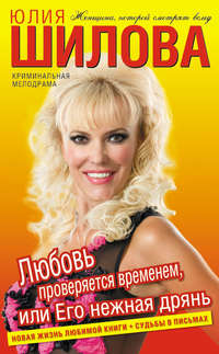 Шилова, Юлия  - Любовь проверяется временем, или Его нежная дрянь