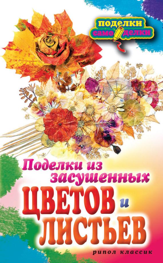 Поделки из засушенных цветов и листьев