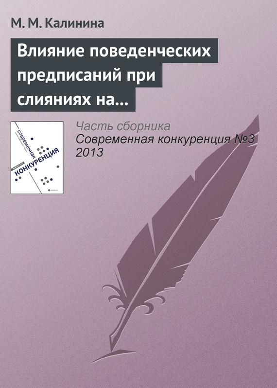 М. М. Калинина бесплатно