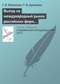 Широкова, Г. В.  - Выход на международный рынок российских фирм малого и среднего бизнеса: интегративный подход к анализу