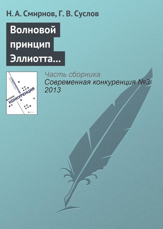 Волновой принцип Эллиотта как основа для прогнозирования конкурентоспособности хозяйствующих субъектов - Н. А. Смирнов