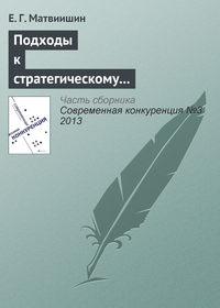 Матвиишин, Е. Г.  - Подходы к стратегическому управлению конкурентоспособностью территорий с туристическим потенциалом