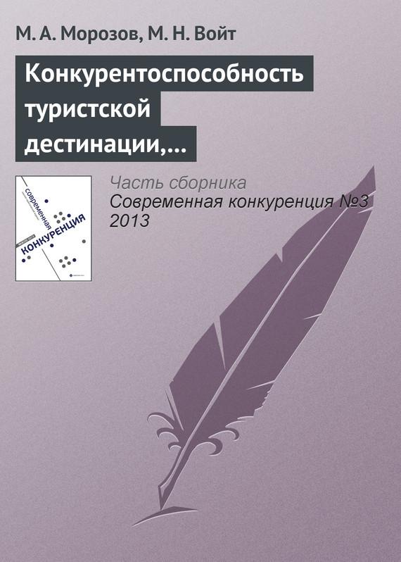М. А. Морозов бесплатно