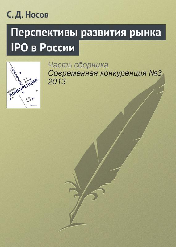 С. Д. Носов Перспективы развития рынка IPO в России