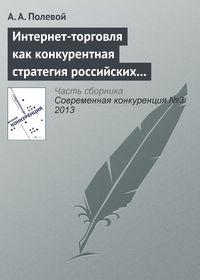Полевой, А. А.  - Интернет-торговля как конкурентная стратегия российских розничных сетей