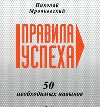 Мрочковский, Николай  - Правила успеха. 50 необходимых навыков