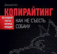 Кот, Дмитрий  - Копирайтинг: как не съесть собаку. Создаем тексты, которые продают