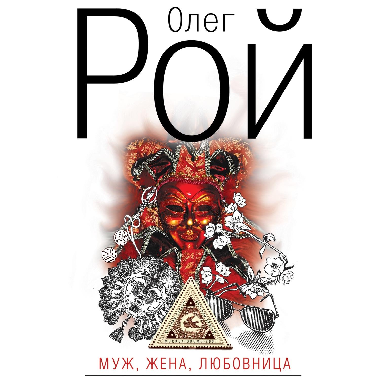 Олег Рой Муж, жена, любовница