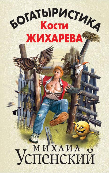 Михаил Успенский - Богатыристика Кости Жихарева