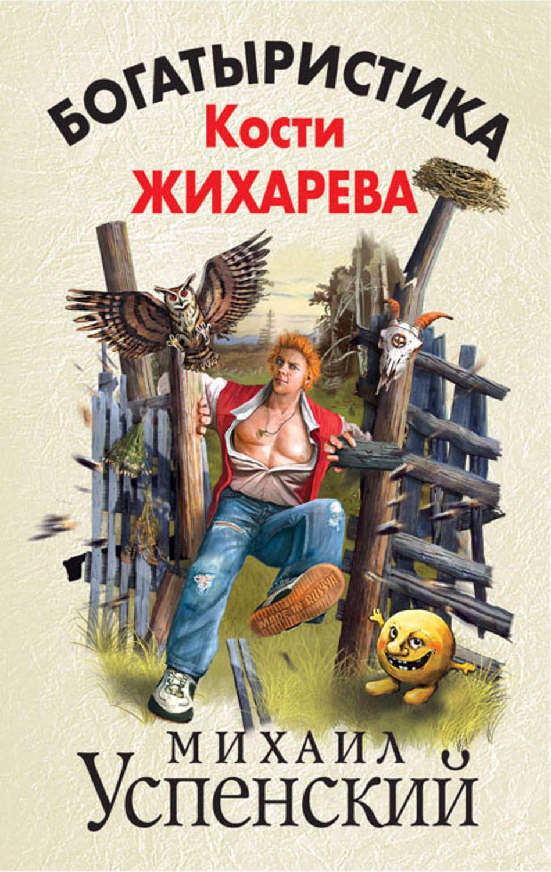 Михаил успенский богатыристика кости жихарева fb2 скачать