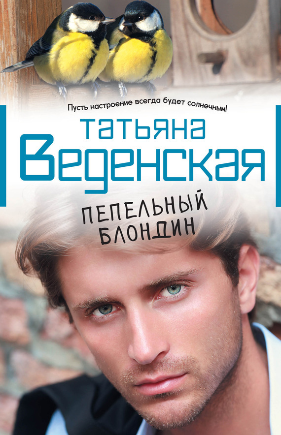 Татьяна Веденская Пепельный блондин веденская татьяна пепельный блондин