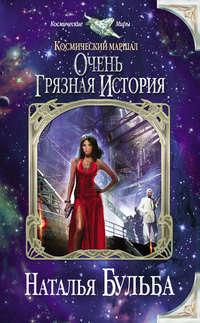 Бульба, Наталья  - Космический маршал. Очень грязная история
