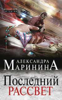 Маринина, Александра  - Последний рассвет