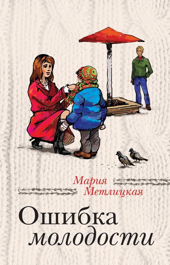 Электронная книга Ошибка молодости (сборник)