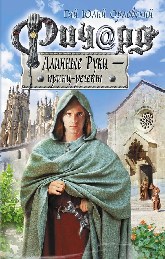 Ричард Длинные Руки – принц-регент - Гай Юлий Орловский