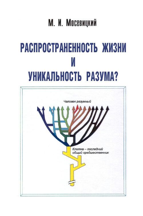 Обложка книги Распространненость жизни и уникальность разума?, автор Мосевицкий, Марк