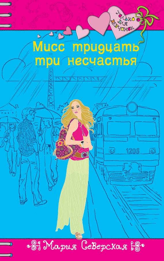 Мария Северская - Мисс тридцать три несчастья (fb2) скачать книгу бесплатно