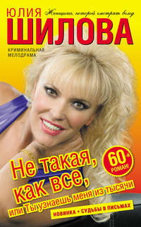 Шилова, Юлия  - Не такая, как все, или Ты узнаешь меня из тысячи