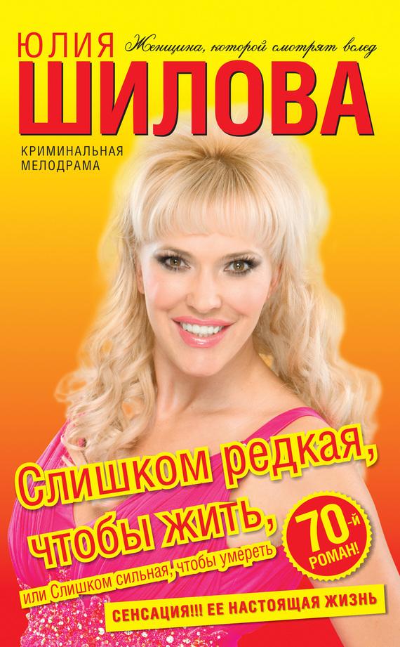 Юлия Шилова Слишком редкая, чтобы жить, или Слишком сильная, чтобы умереть юлия шилова неслучайная связь или мужчин заводят сильные женщины