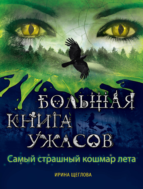 Самый страшный кошмар лета (сборник)