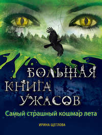 Щеглова, Ирина  - Самый страшный кошмар лета (сборник)