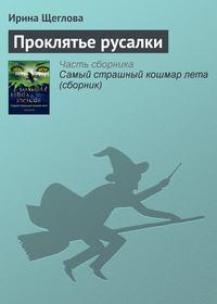 Щеглова, Ирина  - Проклятье русалки