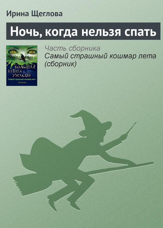 Ирина Щеглова бесплатно