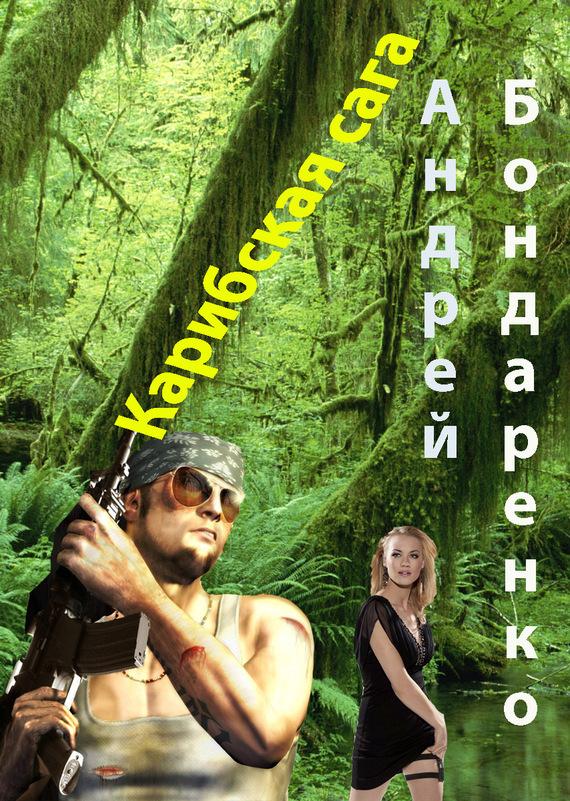 Карибская сага - Андрей Бондаренко