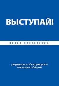 Пинтосевич, Ицхак  - Выступай! Уверенность в себе и ораторское мастерство за 30 дней