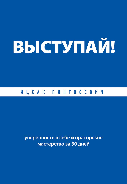 Живи ицхак пинтосевич скачать книгу