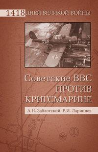 Заблотский, Александр  - Советские ВВС против Кригсмарине