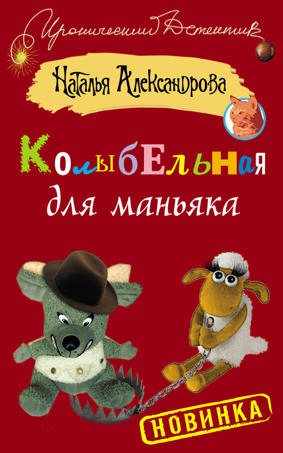 бесплатно Наталья Александрова Скачать Колыбельная для маньяка
