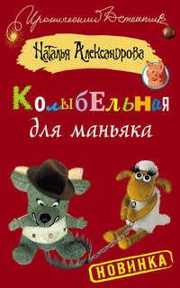 Александрова, Наталья  - Колыбельная для маньяка