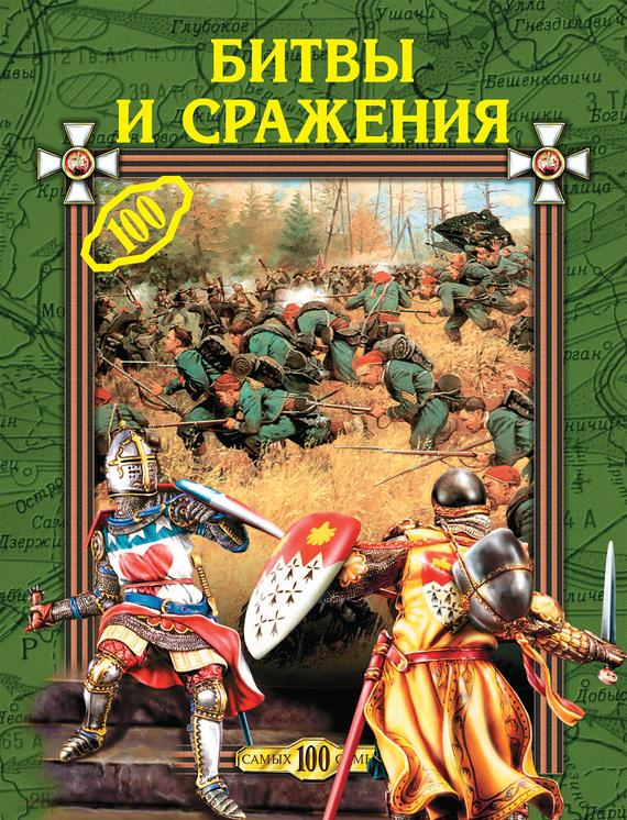 Любовь Смирнова - Битвы и сражения