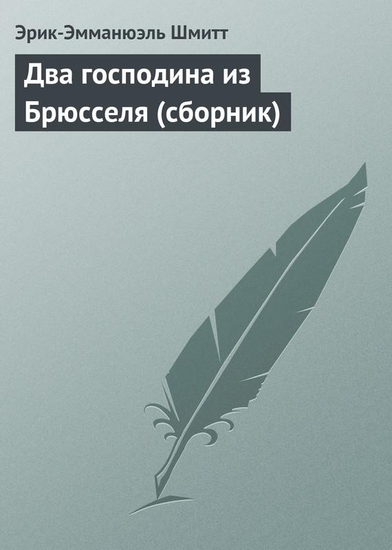 Два господина из Брюсселя (сборник) - Эрик-Эмманюэль Шмитт