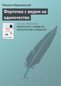 Барановский, Михаил  - Форточка с видом на одиночество
