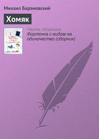 Барановский, Михаил  - Хомяк